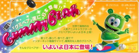 www.gummybear.jp